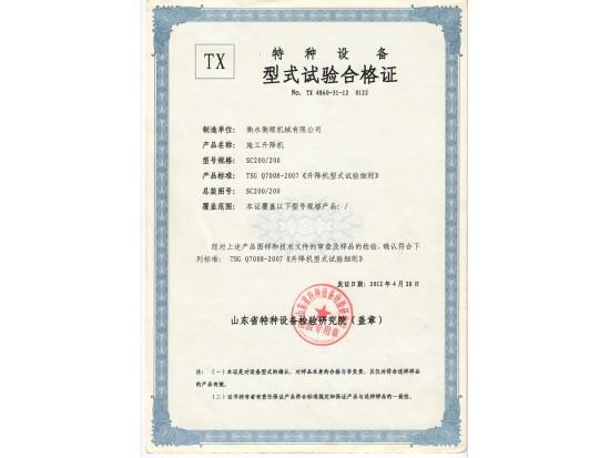 SC200型式试验合格证