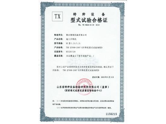 SC1.2t型式试验合格证