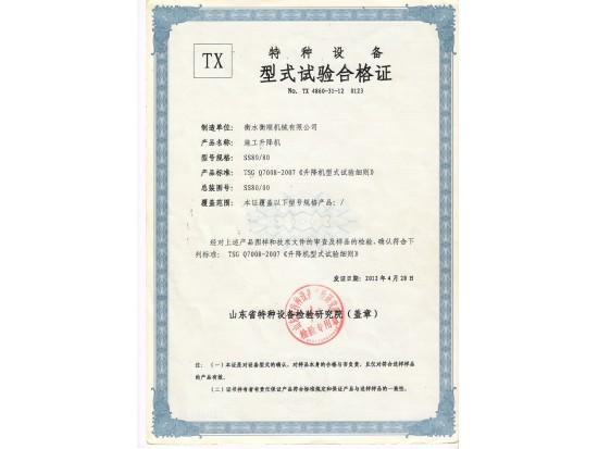 SS80型式试验合格证