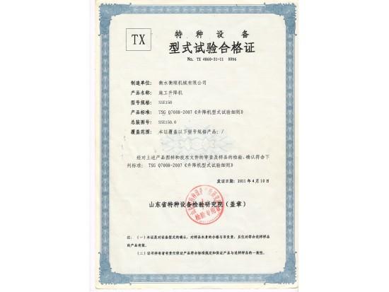 SSE150型式试验合格证