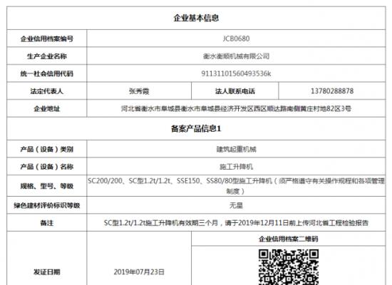 河北省建筑工程材料使用备案和信用详情
